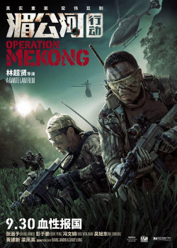 Mei Gong he xing dong - movie with Eddie Peng.