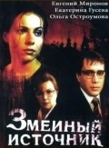 Zmeinyiy istochnik is the best movie in Olga Ostroumova filmography.