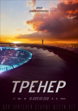 Trener is the best movie in Irina Gorbacheva filmography.