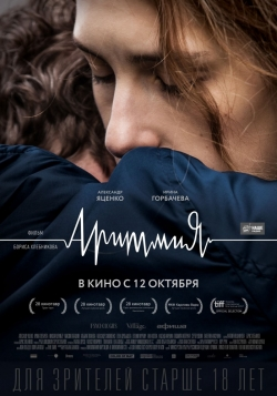 Aritmiya is the best movie in Aleksandr Samojlenko filmography.
