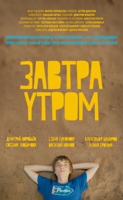 Zavtra utrom is the best movie in Dmitri Vorobyov filmography.