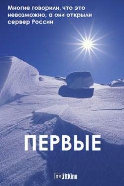 Pervyie is the best movie in Evgeni Tkachuk filmography.