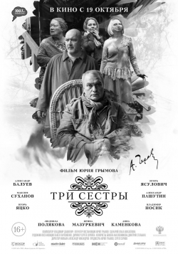 Tri sestryi - movie with Igor Yasulovich.
