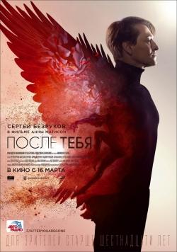 Posle tebya is the best movie in Mariya Smolnikova filmography.