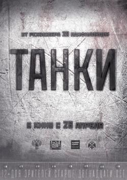 Tanki is the best movie in Anton Filipenko filmography.