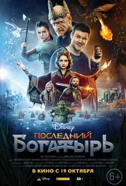Posledniy bogatyir - movie with sergey burunov.