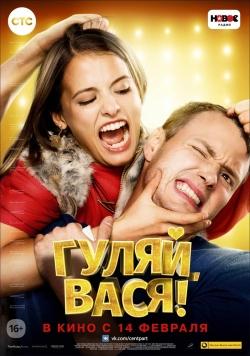 Gulyay, Vasya! is the best movie in Lyubov Aksenova filmography.