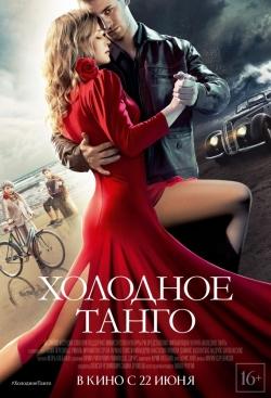 Holodnoe tango