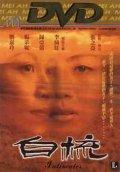 Ji sor is the best movie in Ya-lei Kuei filmography.