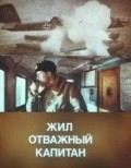 Jil otvajnyiy kapitan - movie with Igor Yasulovich.