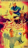 Tai chi zong shi - movie with Jacky Wu.