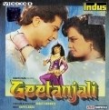 Geetanjali - movie with Jeetendra.