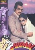 Judaai - movie with Jeetendra.