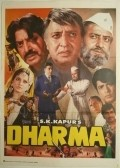 Dharma - movie with Bindu.