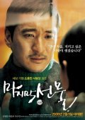 Majimak seonmul is the best movie in Kim Sang Ho filmography.