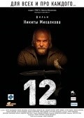 12 is the best movie in Aleksei Gorbunov filmography.