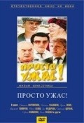 Prosto ujas - movie with Leonid Kuravlyov.