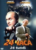 24 chasa - movie with Andrei Panin.