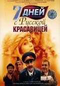 7 dney s russkoy krasavitsey is the best movie in Sergei Vorobyov filmography.