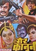 Gair Kaanooni - movie with Rohini Hattangadi.