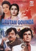 Gautam Govinda - movie with Shatrughan Sinha.
