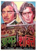 Amar Shakti - movie with Shatrughan Sinha.