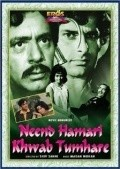 Neend Hamari Khwab Tumhare - movie with Anwar Hussain.