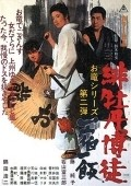 Hibotan bakuto: isshuku ippan is the best movie in Koji Tsuruta filmography.