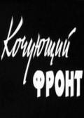 Kochuyuschiy front is the best movie in Yuri Vasilyev filmography.