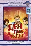 Dva dnya chudes - movie with Leonid Kuravlyov.