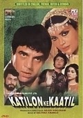 Katilon Ke Kaatil - movie with Shakti Kapoor.