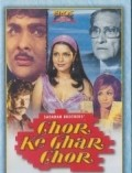 Chor Ke Ghar Chor - movie with Anwar Hussain.