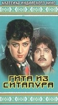 Sitapur Ki Geeta - movie with Shakti Kapoor.