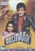 Balidaan - movie with Jeetendra.