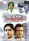 Haisiyat - movie with Rohini Hattangadi.