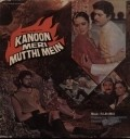 Kanoon Meri Mutthi Mein - movie with Shakti Kapoor.