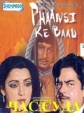 Phaansi Ke Baad - movie with Ajit.