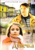 Dunechka is the best movie in Vladimir Zherebtsov filmography.