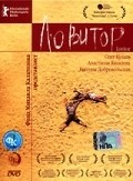 Lovitor is the best movie in Aleksandr Naumov filmography.
