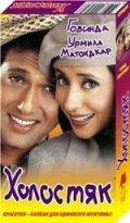 Kunwara is the best movie in Shammi filmography.