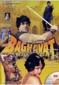 Baghavat - movie with Dharmendra.