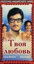 Hum Tere Ashiq Hain - movie with Jeetendra.