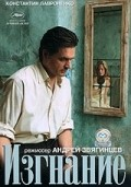 Izgnanie is the best movie in Dmitri Ulyanov filmography.