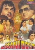Jaani Dost - movie with Jeetendra.