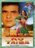Jaise Ko Taisa - movie with Anwar Hussain.