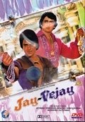 Jay-Vejay: Part - II - movie with Jeetendra.