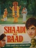 Shaadi Ke Baad - movie with Jeetendra.