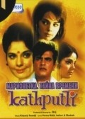 Kathputli - movie with Jeetendra.