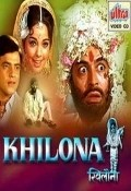 Khilona - movie with Shatrughan Sinha.