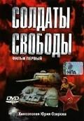 Soldatyi svobodyi is the best movie in Jakob Tripolski filmography.